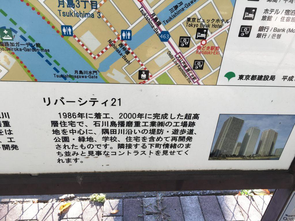 リバーシティ歴史2