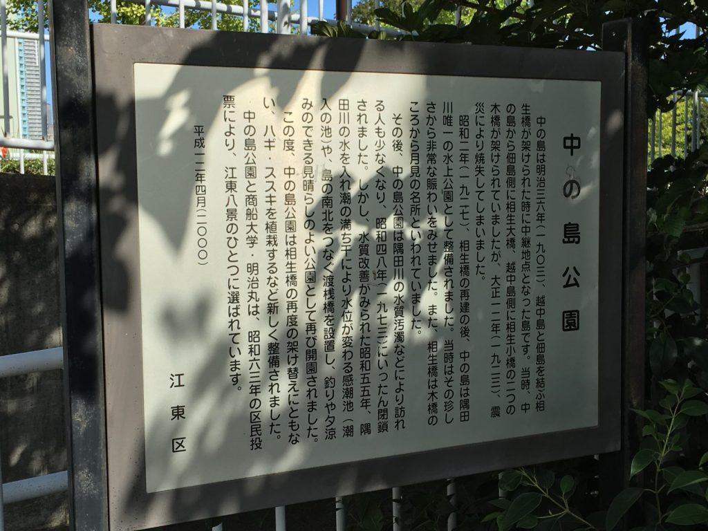 中の島公園江東区の解説