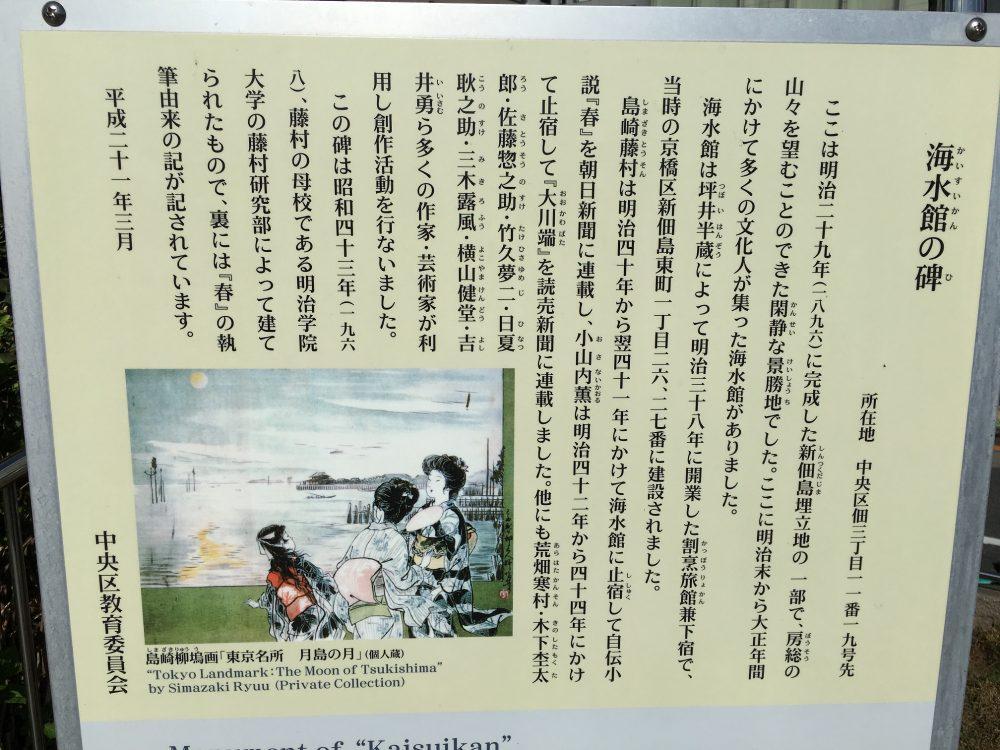 海水館石碑説明文