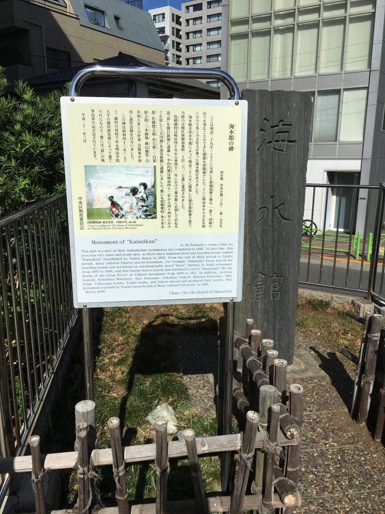 海水館石碑