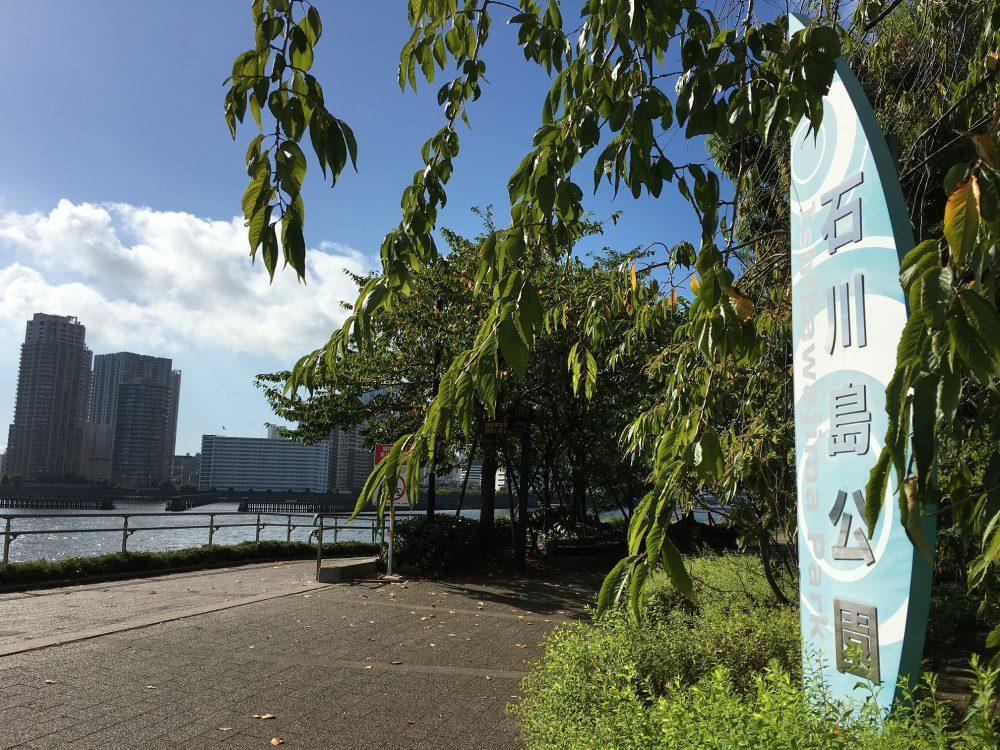 石川島公園石碑