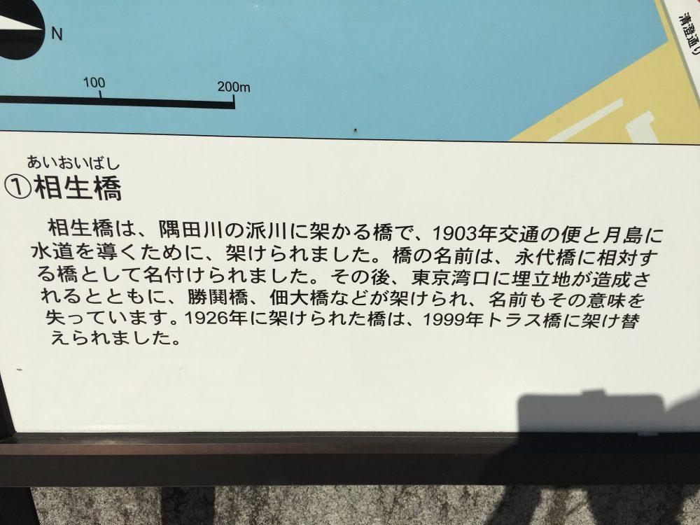 相生橋の歴史解説