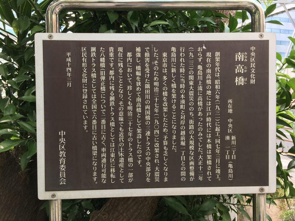南高橋解説中央区民文化財