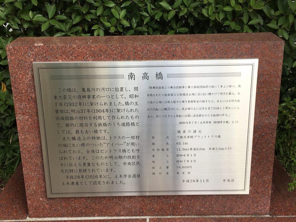 南高橋解説中央区