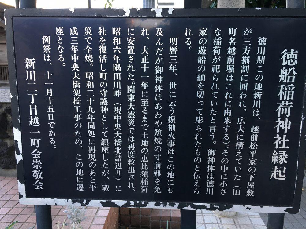 徳船稲荷神社縁起