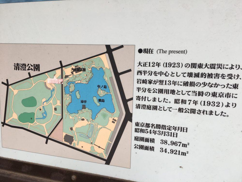 清澄公園の成り立ち説明