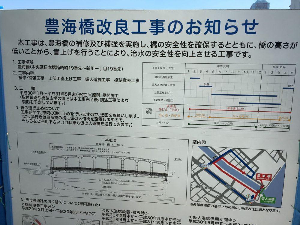 豊海橋改良工事説明
