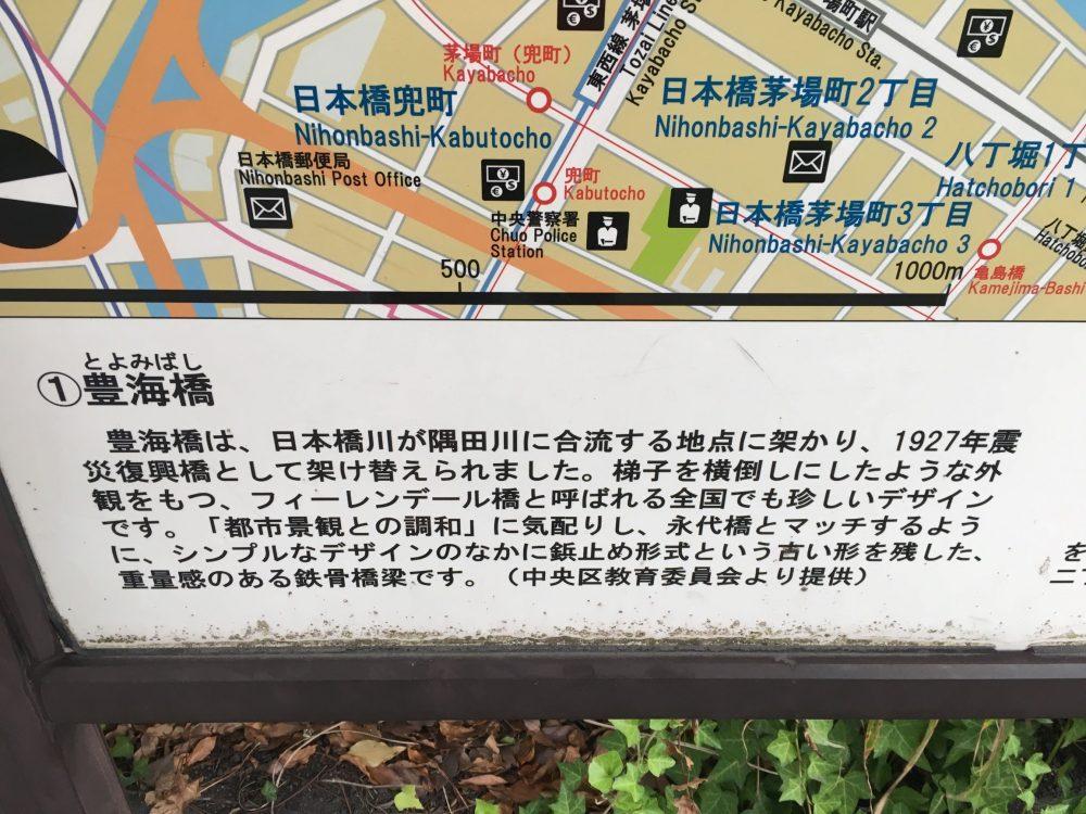 豊海橋解説