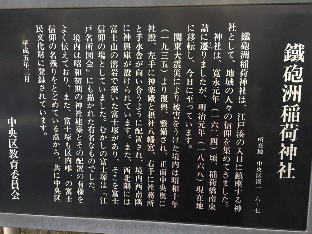 鉄砲洲稲荷教育委員会の解説