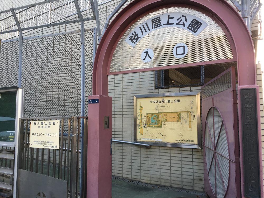 桜川屋上公園の入り口