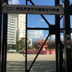 大江戸まつり盆踊り大会明日だけど、台風大丈夫だよね?